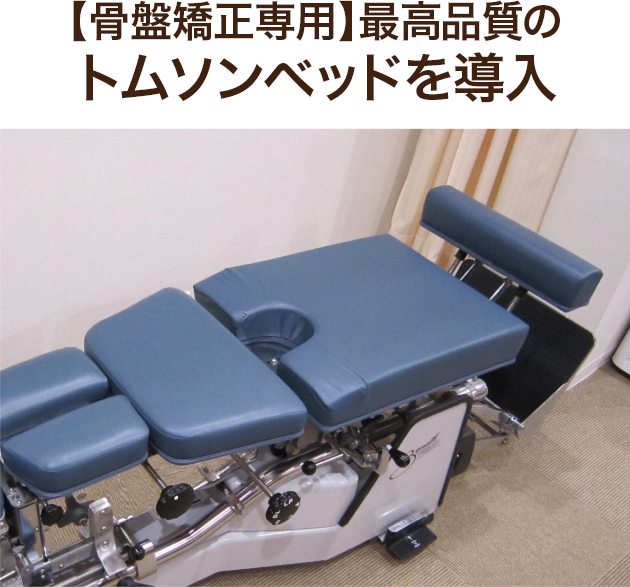 【骨盤矯正専用】最高品質のトムソンベッドを導入