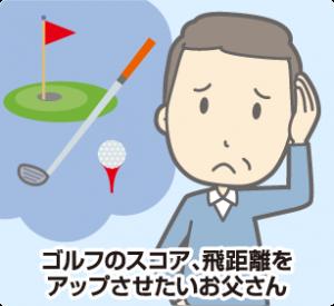 ゴルフのスコア、飛距離をアップさせたいお父さん